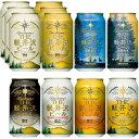 飲み比べ12缶セット THE軽井沢ビール 浅間名水 定番全8種入り〈N-KS〉