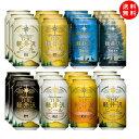 【送料無料】 ビール 地ビール クラフトビール 詰め合わせ 飲み比べセット THE軽井沢ビール24缶セット 定番全8種入り