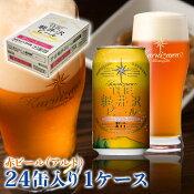 軽井沢ビール ビール 父の日 地ビール クラフトビール THE軽井沢ビール 赤ビール(アルト) 350ml缶×24本 1ケース 人気商品!