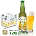 ビールクラフトビール瓶ビール1ケース地ビール長野 軽井沢ビールご褒美バーベキューキャンプセットケース販売<エクセラン>330ml瓶×12本1ケース