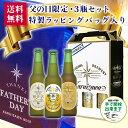 父の日ギフト クラフトビール 軽井沢ビール 軽井沢ビール オ...