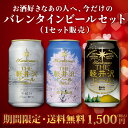 バレンタインプレゼントギフトビールセット送料無料限定クラフトビール軽井沢ビールチョコ以外春冬黒ビール1セットまとめ買い本命義理詰め合わせ350ml×3本
