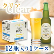 軽井沢ビール ビール お中元 御中元 地ビール クラフトビール THE軽井沢ビール クリア 330ml瓶×12本 1ケース 人気商品!