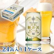 ハロウィン パーティー 軽井沢ビール ビール 地ビール クラフトビール クリア 350ml缶×24本 1ケース 人気商品!