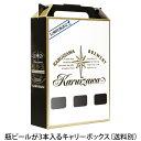 軽井沢ビールビールギフトキャリーボックスクラフトビールプチギフト用お土産手土産瓶3本用