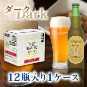 軽井沢ビール ビール お中元 御中元 地ビール クラフトビール THE軽井沢ビール ダーク 330ml瓶×12本 1ケース 人気商品!