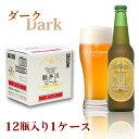 ビール軽井沢ビールクリスマスBBQキャンプクラフトビール地ビール軽井沢土産ケース販売ダーク330ml瓶×12本1ケース