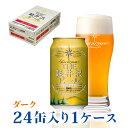 ビール軽井沢ビールクリスマスBBQキャンプクラフトビール地ビール軽井沢土産缶ビール自家用買い置きダーク350ml缶×24本1ケース