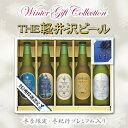 冬ギフト THE軽井沢ビール瓶セット 冬紀行プレミアム入り 330ml瓶5本 日本画家 千住博画伯名画ラベル 地ビール クラフトビール 詰め合わせ