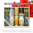 母の日 ビール ギフト 飲み比べ 軽井沢ビール 地ビール クラフトビール 詰め合わせ 桜花爛漫プレミ