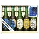 人気ビールギフト 飲み比べ クラフトビール THE軽井沢ビール瓶セット 330ml瓶5本 日本画家千住博画伯デザインラベル