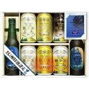 【期間限定送料無料8/16まで】お中元 ビール ギフト 飲み比べ クラフトビール ギフトセット TH