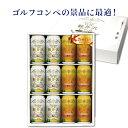 ゴルフコンペ景品ビールお酒クラフトビール軽井沢ビールゴルフ賞品コンペ賞品ギフトセットプレゼント紅白セット350ml缶×12本G-HE