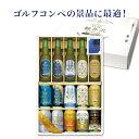 ゴルフコンペ景品ビールお酒クラフトビール軽井沢ビールゴルフ賞品コンペ賞品ギフトセットプレゼント330ml瓶×5本・350ml缶×10本G-RJ