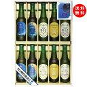 贈り物 クラフトビール ギフトセット THE軽井沢ビール瓶セット 330ml瓶10本 日本画家千住博画伯デザインラベル