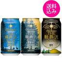 送料込 地ビール お酒 ビールセット 飲み比べ クラフトビール 3缶セット THE軽井沢ビール 浅間名水 プレミアムクリア・プレミアムダーク・ブラック craft beer