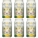 白ビール(ヴァイス)6缶セット THE軽井沢ビール 浅間名水 上面発酵エール
