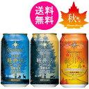 【送料無料】ビール 地ビール クラフトビール 詰め合わせ 飲み比べセット THE軽井沢ビール3缶セット プレミアムクリア、プレミアムダーク、高原の錦秋(赤ビール)