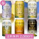 ビール 飲み比べ 送料無料 クラフトビール 詰め合わせ 軽井...