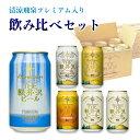 ビール クラフトビール 飲み比べ 詰め合せ セット 軽井沢ビール ギフト プレゼント お試 新発売 清涼飛泉 350ml缶×6本 N-DS