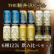 ハロウィン 地ビール 軽井沢ビール ビール パーティー ギフト クラフトビール 飲み比べ 詰め合わせ 350ml缶×12本 (定番6種) 人気商品