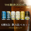 お年賀御年賀年末年始お年玉プレゼントビールクラフトビール軽井沢ビール詰め合わせセットパーティー飲み比べ350ml缶×6本