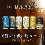 遅れてごめんね! 父の日 ギフト プレゼント ビール クラフトビール 軽井沢ビール 飲み比べセット 詰め合わせ 350ml缶×6本 (定番6種) 人気商品