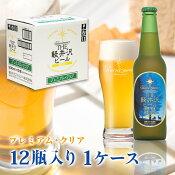 ハロウィン パーティー 軽井沢ビール ビール 地ビール クラフトビール 瓶ビール プレミアムクリア 330ml瓶×12本 1ケース 人気商品!