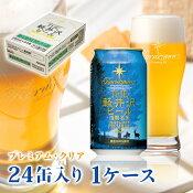 ハロウィン パーティー 軽井沢ビール ビール 地ビール クラフトビール プレミアムクリア 350ml缶×24本 1ケース 人気商品!