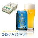 ビール 軽井沢ビール ケース販売 セット クラフトビール プレミアムクリア 350ml缶×24本 1ケース