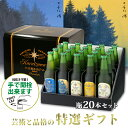 軽井沢ビール ギフト ビール 母の日 地ビール クラフトビール特選瓶セット 詰め合わせ