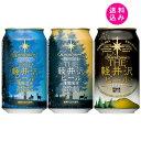 送料込 プチギフト お試し3缶セット THE軽井沢ビール 浅間名水(プレミアムクリア・プレミアムダーク・ブラック)