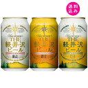 送料込 プチギフト お試し3缶セット THE軽井沢ビール 浅間名水(ヴァイス・アルト・プレミアムエール)