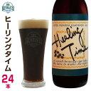 ★珈琲×地ビール★ヒーリングタイム・クラフトビール24本セット【コーヒーポーター】