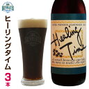 ★珈琲×地ビール★ヒーリングタイム・クラフトビール3本セット【コーヒーポーター】