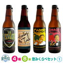 ショッピング飲み比べセット 【送料無料】★地ビール 飲み比べセット1★ブルーマスタークラフトビール飲みくらべギフト 4種・8本 セット1