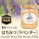 はちみつ ラベンダー 250g【はちみつ ラベンダー ハチミツ 蜂蜜 Honey 非加熱 天然 純粋】
