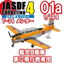 日本の翼コレクション 4 01A:T-34 メンター 航空自衛隊 第12飛行教育団 エフトイズ 1/144