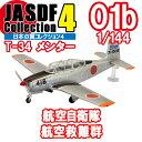日本の翼コレクション 4 01B:T-34 メンター 航空自衛隊 航空救難群 エフトイズコンフェクト 1/144