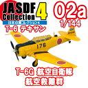 日本の翼コレクション 4 02A:T-6 テキサン T-6G 航空自衛隊 航空救難群 エフトイズ 1/144
