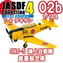 日本の翼コレクション 4 02B:T-6 テキサン SNJ-5 海上自衛隊 鹿屋航空隊 エフトイズ 1/144