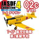 日本の翼コレクション 4 02C:T-6 テキサン T-6F 航空自衛隊 第2操縦学校 エフトイズコンフェクト 1/144
