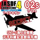日本の翼コレクション 4 02S:T-6テキサン SNJ-5海上自衛隊 元予科練記念館保存機 [シークレット] エフトイズ 1/144