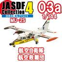 日本の翼コレクション 4 03A:MU-2S 航空自衛隊 航空救難団 エフトイズ 1/144