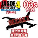 日本の翼コレクション 4 03S:MU-2S 陸上自衛隊 第101飛行隊 [シークレット] エフトイズ 1/144