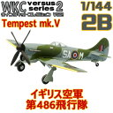ウイングキットコレクション VS2 02B:テンペストmk.V イギリス空軍 第486飛行隊 (第274飛行隊のデカール付き) エフトイズコンフェクト 1/144
