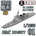 現用艦船キットコレクション3 01B:あたご DDG177 洋上Ver. エフトイズ 1/1250
