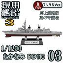 現用艦船キットコレクション3 03A:たかなみ DD110 フルハルVer. エフトイズ 1/1250