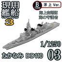 現用艦船キットコレクション3 03B:たかなみ DD110 洋上Ver. エフトイズ 1/1250