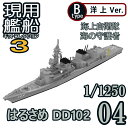 現用艦船キットコレクション3 04B:はるさめ DD102 洋上Ver. エフトイズ 1/1250
